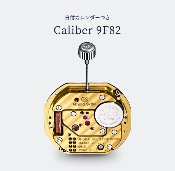 GRAND SEIKO 9F82 腕時計のNEEL横浜ランドマークタワー店